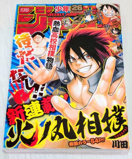 Shonen JUMP Japanese Weekly Magazine Vol.26 2014 JAPAN ANIME HINOMARUZUMO