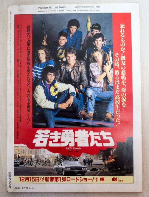 Kinejun Motion Picture Times Japanese Movie Magazine 11/1984 Gremlins JAPAN