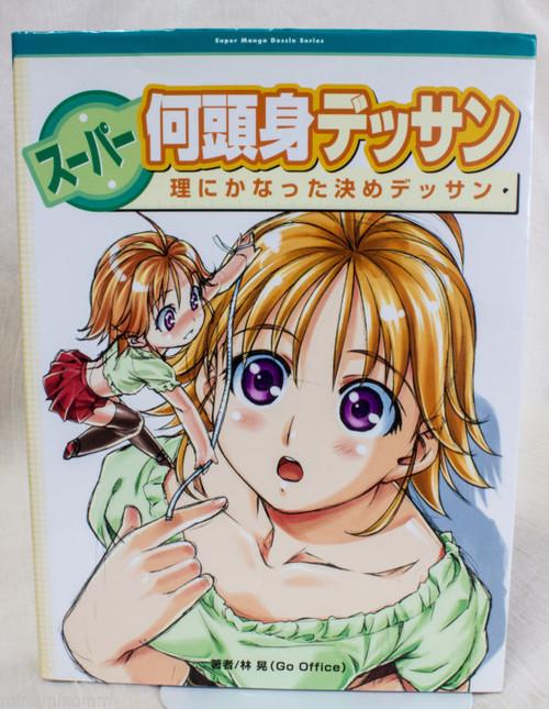 Super Manga Dessin How to Draw Character Illustration JAPAN ANIME MANGA