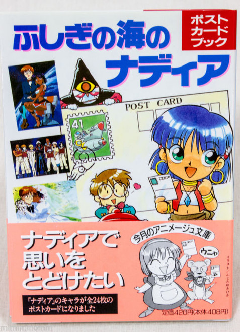 RARE! Nadia The Secret of Blue Water Post Card Book 24pc JAPAN ANIME MANGA