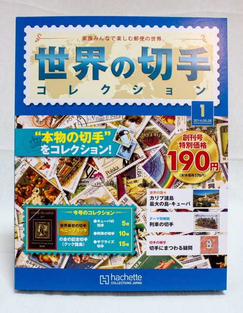 Postage Stamp of World Collection Japan Magazine Vol.1 2014 w/Stamp