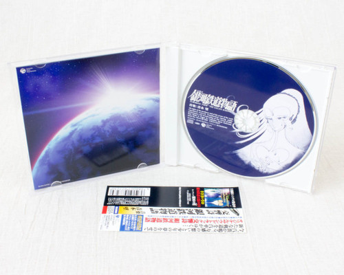 RARE!! Symphonic Poem The Galaxy Railways Soundtrack Japan CD ANIME NOZOMI AOKI