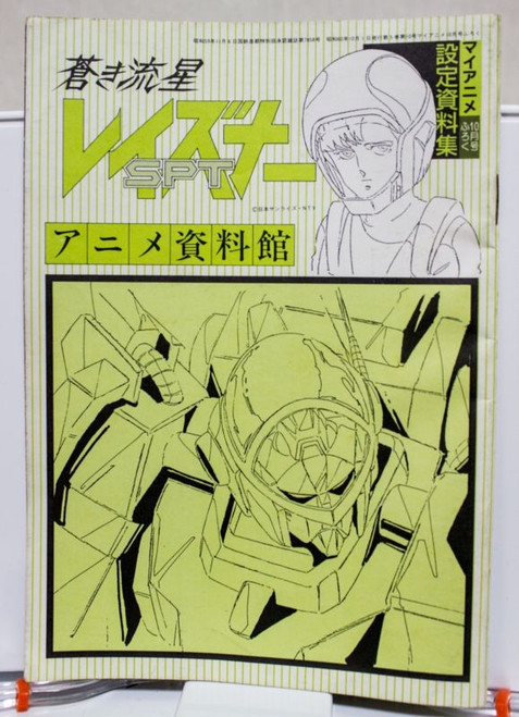 Blue Comet SPT Layzner Character Model Art Material Sheet Booklet JAPAN ANIME