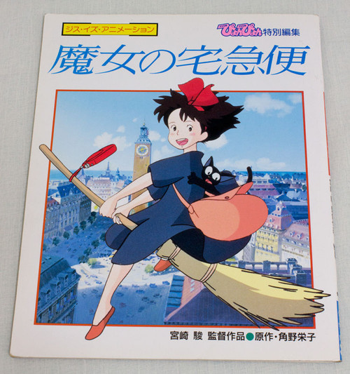 Kiki's Delivery Service Japanese Film Comic Book Ghibli JAPAN ANIME MANGA