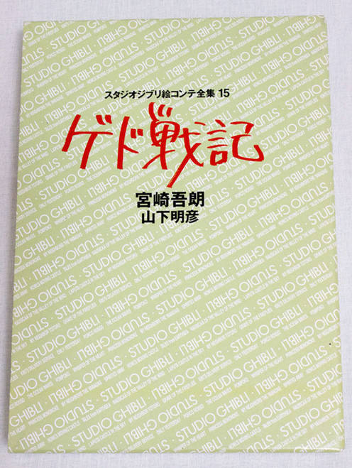 Tales from EARTHSEA Gedo Senki  Ghibli Storyboards Volume 15 JAPAN ANIME BOOK