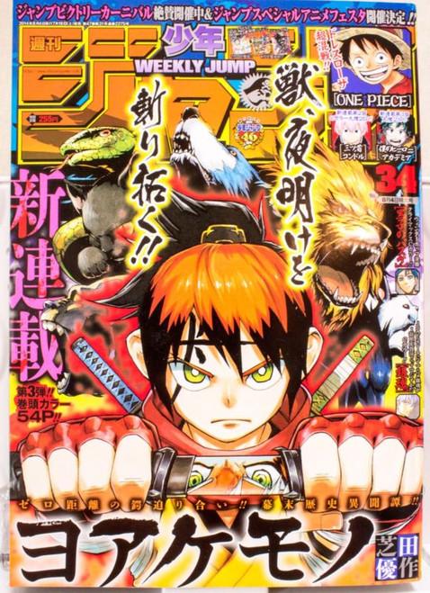 Shonen JUMP Japanese Weekly Magazine Vol.34 2014 JAPAN ANIME YOAKEMONO