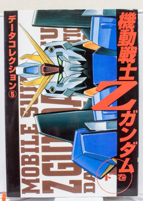 Z Gundam Vol.2 Date Collection #5 Illustration Art Book JAPAN ANIME