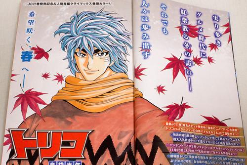 Shonen JUMP Japanese Weekly Magazine Vol.52 2013 JAPAN ANIME MANGA/TORIKO