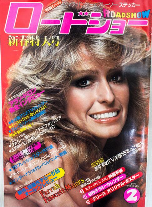 ROADSHOW 02/1979 Japan Movie Magazine FARRAH FAWCETT-MAJORS/BROOKE SHIELDS/ALAIN