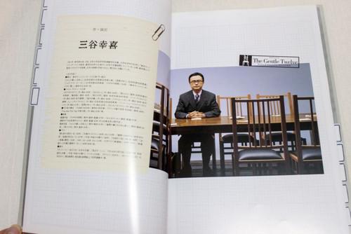 The Gentle Twelve Japanese Mitani Koki Theater Program JAPAN