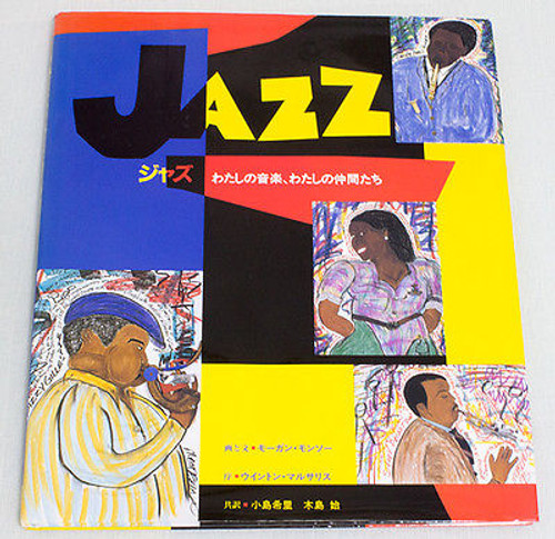 JAPANESE EDITION Jazz: My Music, My People by Morgan Monceaux Art Book