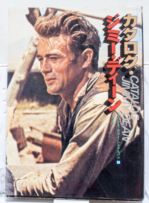 Catalog Jimmy Dean James Art Photo Picture Japanese Book JAPAN MOVIE HOLLYWOOD