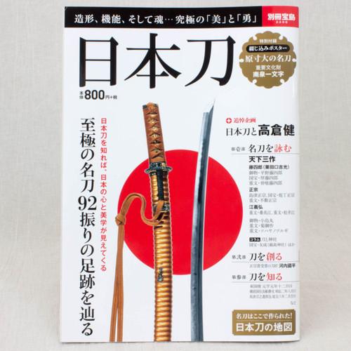 Japanese Sword Nihontou Bessatsu Takarajima Magazine 2288