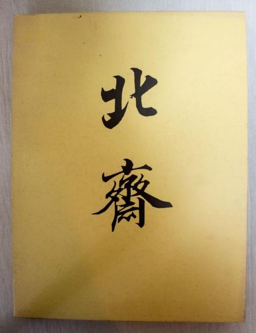 Katsushika Hokusai Museum Illustration Art Book JAPAN