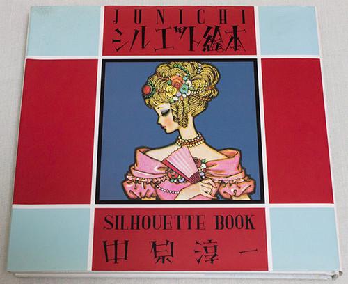 Silhouette Art Illustration Book Junichi Nakaizumi JAPAN