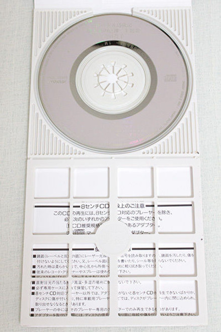 RARE! Records of Lodoss War Radio Drama OP&ED Theme 3 Inch (8cm) Single JAPAN CD