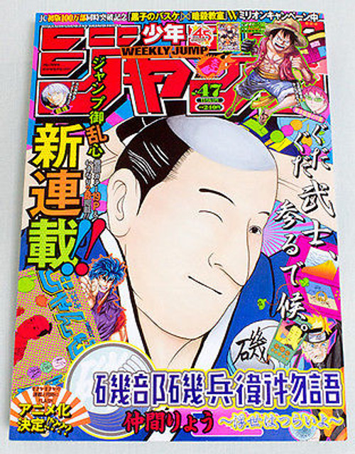 Shonen JUMP Japanese Weekly Magazine vol.47 2013 JAPAN ANIME MANGA