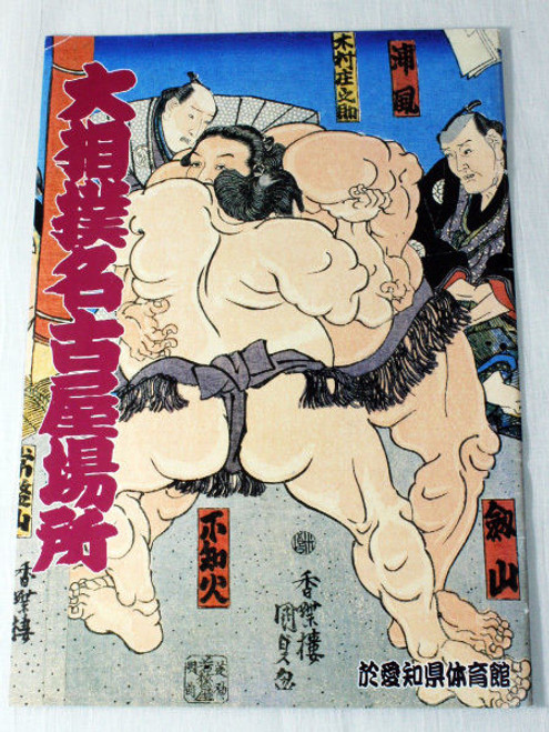 Japanese Sumo Official Program Art Photo Book at Nagoya 07/1995 JAPAN OZUMO