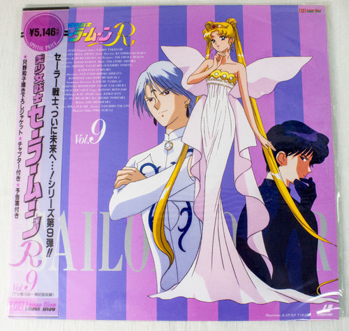 Sailor Moon R Vol.9 Laser Disc LD JAPAN ANIME MANGA