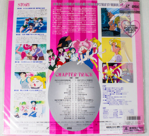 NEW Sailor Moon R Vol.4 Laser Disc LD JAPAN ANIME MANGA