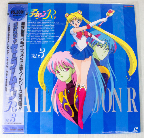 NEW Sailor Moon R Vol.3 Laser Disc LD JAPAN ANIME MANGA