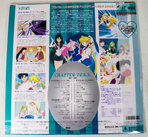 Sailor Moon R Vol.8 Laser Disc LD JAPAN ANIME MANGA