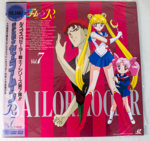 Sailor Moon R Vol.7 Laser Disc LD JAPAN ANIME MANGA