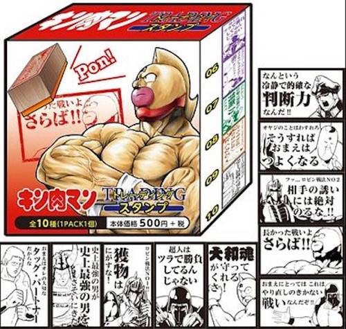 Kinnikuman Trading Stamp 10pc Set JAPAN ANIME ULTIMATE MUSCLE