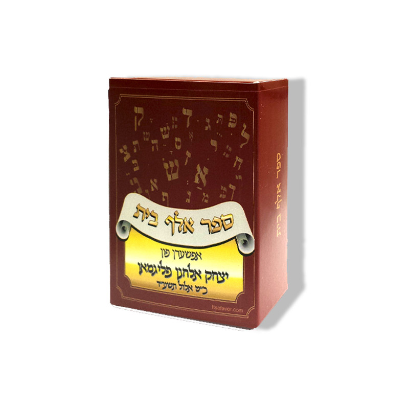 Alef Binah Personalized Upsherin Box