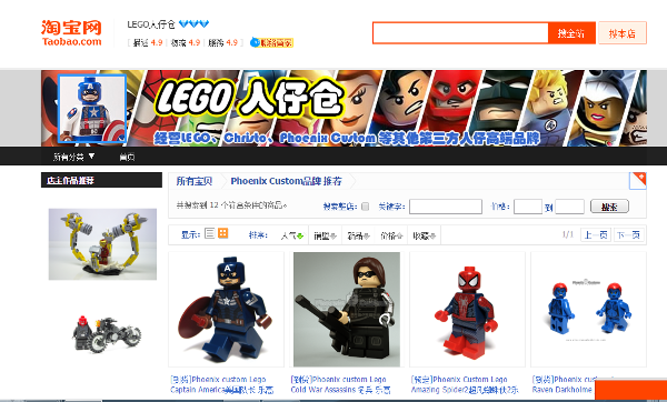 chinese-reseller-webpage-pic-anson.png