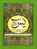 Surah Yaseen With Large Haroof (Persion-Hindi-Urdu Script)