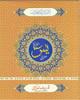 Sura Yaseen Large Size ( Extra Large Words) Persian ,Pakistani ,Indian Script