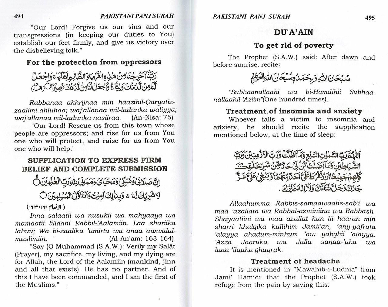 Pakistani panj surah with english translation transliteration panj surah with english translation transliteration kristyandbryce Gallery