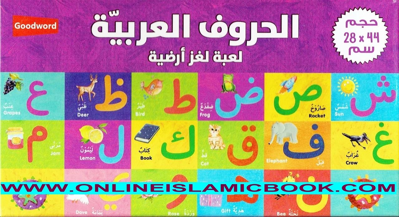 arabic alphabet floor puzzle arabic alphabet floor puzzle