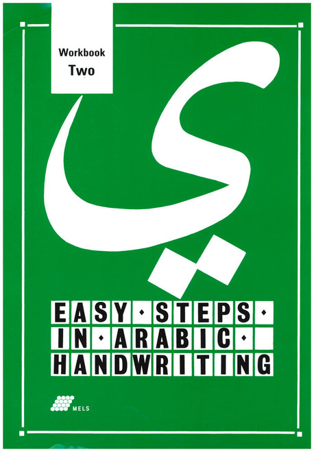 Easy Steps In Arabic Handwriting Workbook 2