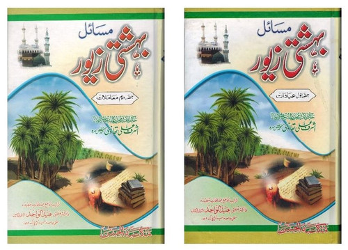 Bahishti Zaiver Two Vol Set (Urdu Language)