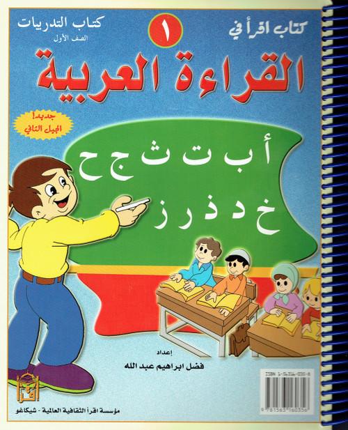 Iqra Arabic Reader 1 Workbook (New)
