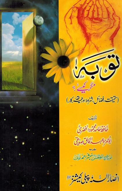 Touba Magar kaisay (Urdu)