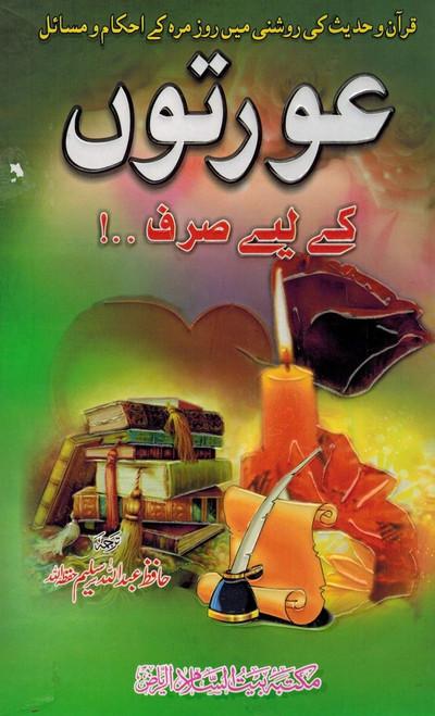 Auraton Kay Liye Sirf (Urdu)