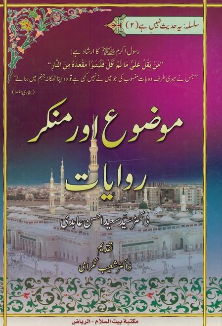 Mouzou Aur Munkar Rawayat (Urdu)