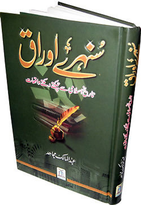 Sunehray Awraaq (Golden Pages) Urdu