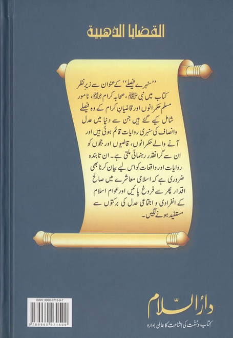 Sunehray Faislay (Golden Verdicts) Urdu