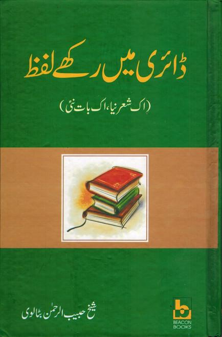 Dairy May Rakhay Lafaz ( Urdu Language )