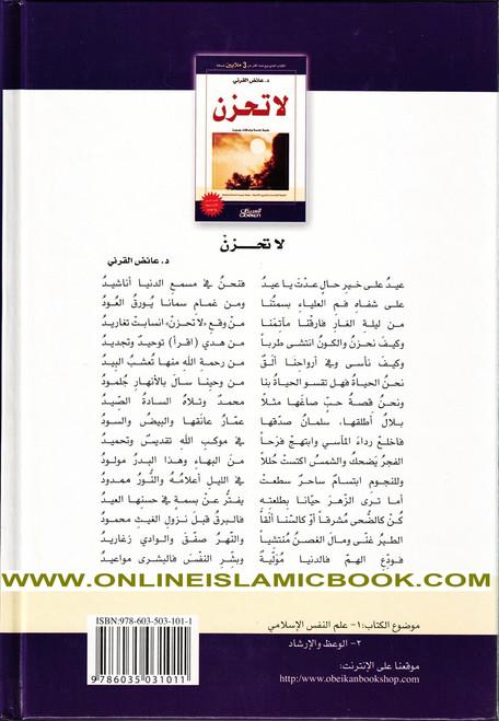Don't Be Sad   La Tahzan  (Arabic Edition)