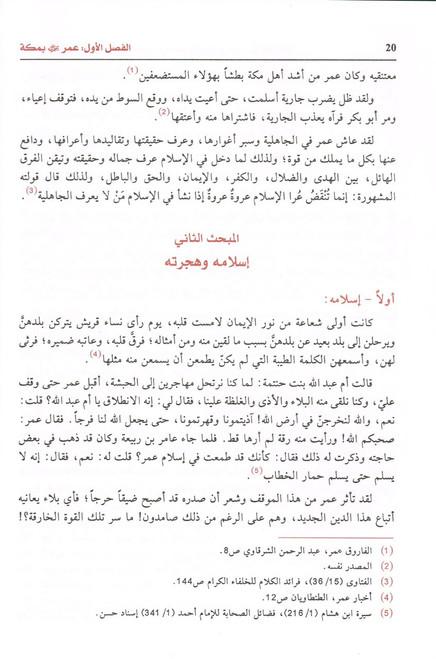 Sharh Al-aqeedah Al-wasitiyah (Arabic Only)