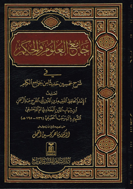 Jami Al-ulum Wa'l-hikam (Arabic Only) (the Compendium of Knowledge and Wisdom)