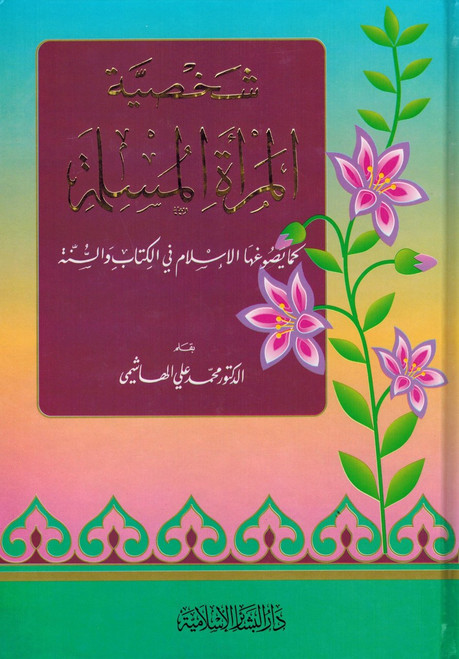 Al Marrat Al Muslimah ( Ideal Muslimah ) ( Arabic Only )