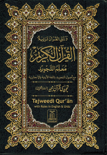 Tajweed Quran persian, Urdu & Southafrican Script with 16 Lines