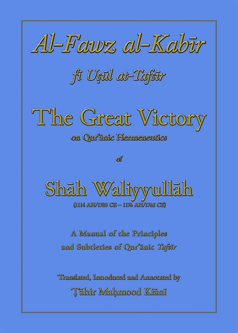 Al Fawz Al Kabir Fi Usul At Tafsir The Great Victory