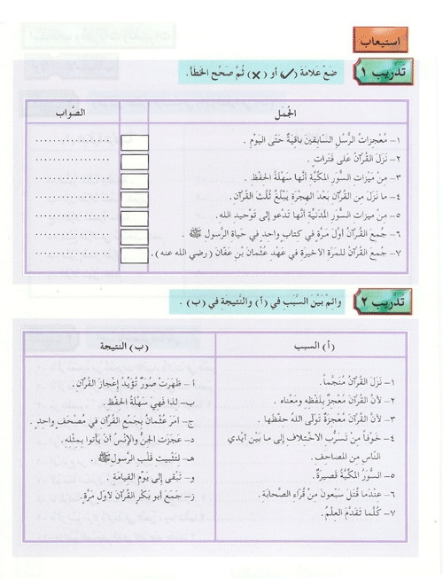 Arabic Between Your Hands Textbook: Volume 3 (With MP3 CD)